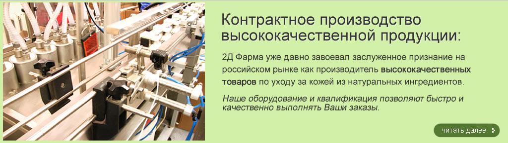 пеленки основном основное производство и контрактное производство узнать цены, найти